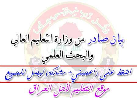 بيان صادر من وزارة التعليم العالي والبحث العلمي