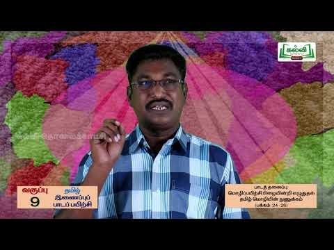9th Tamil Bridge Course வாக்கிய வகை மொழிபயிற்சி நாள் 9, 10  Kalvi TV