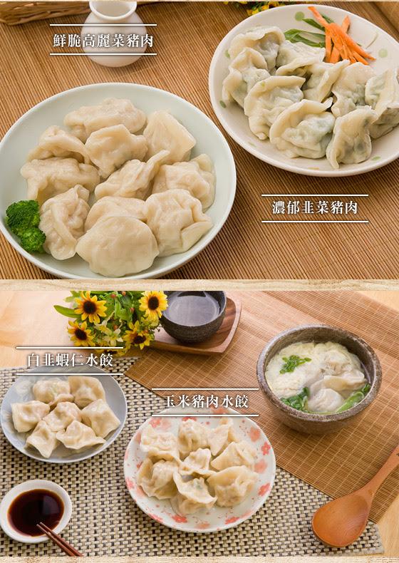 周記手工爆汁水餃/周記/水餃/爆汁/鍋貼/蝦仁/忠義市場