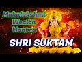 Powerful Mantra : SHRI SUKTAM