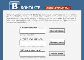 Одноклассники вход на сайт логин и пароль