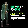 Kabukichou Sherlock Download