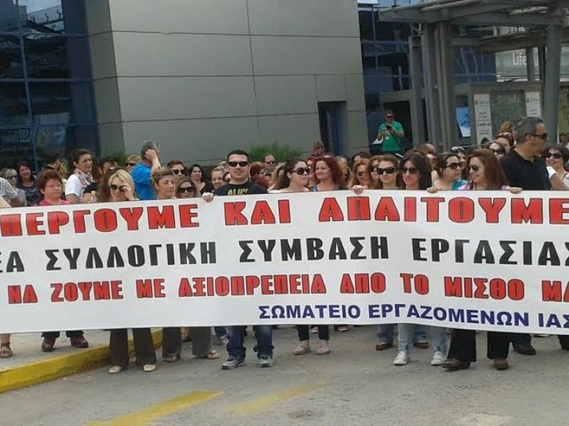 Mειώσεις μισθών από τους κλινικάρχες - απεργία στο ΙΑΣΩ