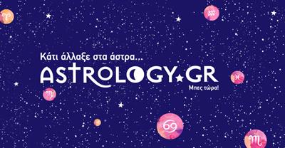Astrology.gr, Ζώδια, zodia, Ερωτικό ωροσκόπιο 18/2