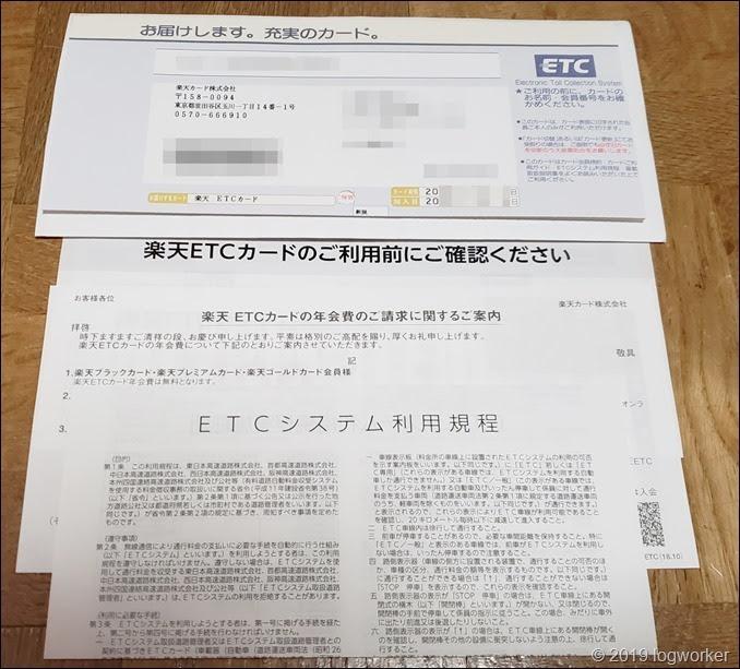 a00037.2_楽天カードのETCカード再発行_02