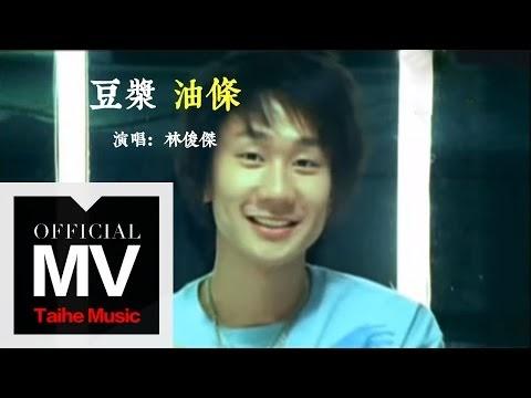 恋曲1990罕i)K�K����_林俊杰-豆浆油条|ChordsHaven