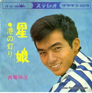 SAIGO, TERUHIKO hoshi musume