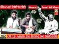 Othe Amla De Hone Ne Nabede ਓਥੇ ਅਮਲਾਂ ਦੇ ਹੋਣੇ ਨੇ ਨਬੇੜੇ Nusrat Fateh Ali Khan Full Video Song