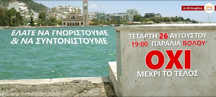 volos-oxi-twitter-banner