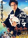 【Amazon.co.jp限定】劇場版「 猫侍 南の島へ行く 」(玉之丞さまのすこぶる可愛いコースニャー付) [DVD]