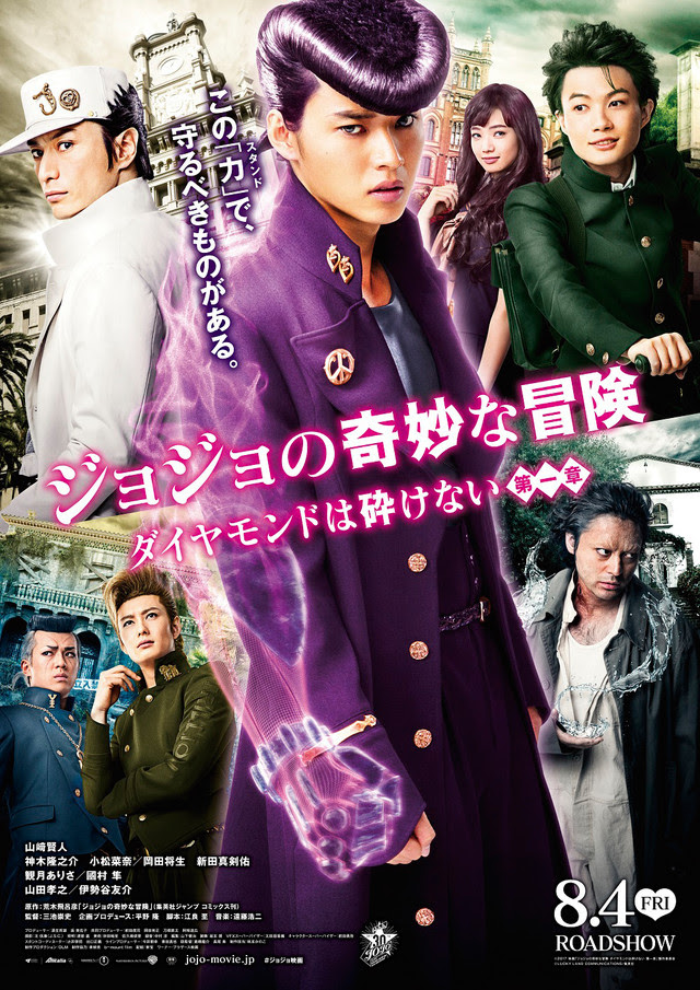 JoJo's Bizarre Adventure: Diamond is Unbreakable Live Action (2017) Chapter 1 Subtitle Indonesia