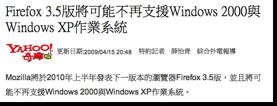 Firefox 3.5版將可能不再支援Windows 2000與Windows XP作業系統-Yahoo!奇摩新聞