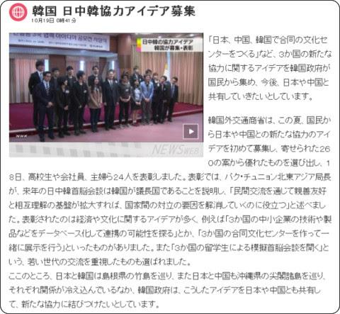 http://www3.nhk.or.jp/news/html/20121019/t10015854141000.html