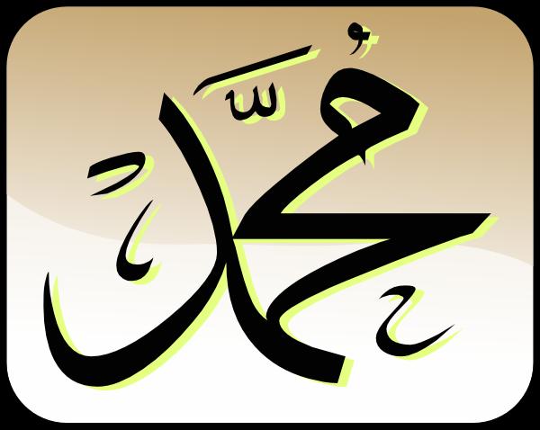 Muhammad Clip Art At Clker Com Vector Clip Art Online