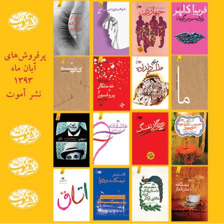 http://aamout.persiangig.com/image/bestseller/9308-bestseller-s.jpg
