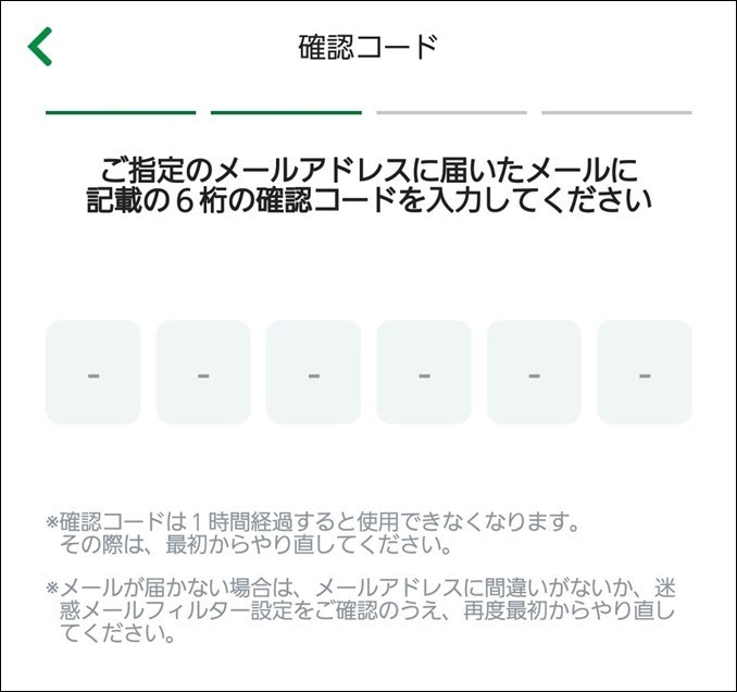a00049_ゆうちょPayアプリの登録方法_03