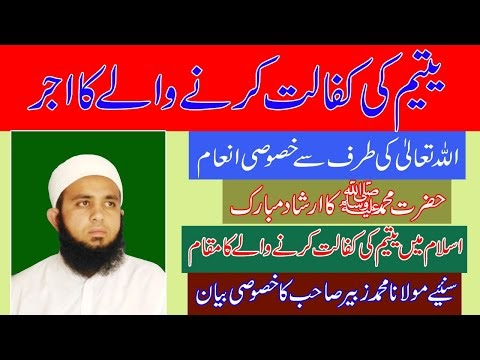 Yateem ki kafalat ii Poor people II Muslim Poor Children II Holy Prophet...