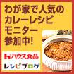 手作りカレーパウダーの料理レシピ
