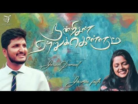 Nandrigal Ettrukollum :: Jeswin Samuel :: Jasmin Faith :: Tamil Christian Song Lyrics