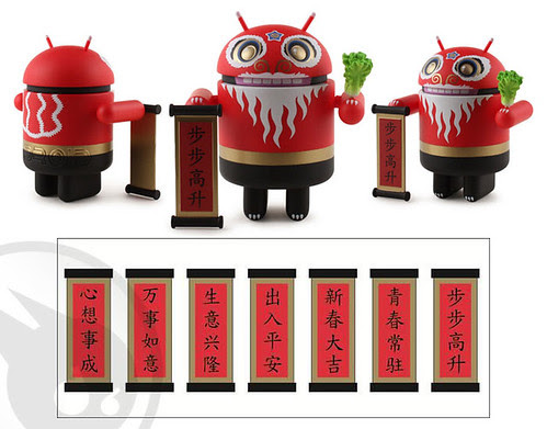 Android_ChineseLion-2