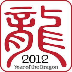 Dragon Seal Script Chop