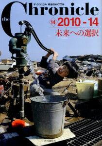 ザ・クロニクル戦後日本の70年(14)