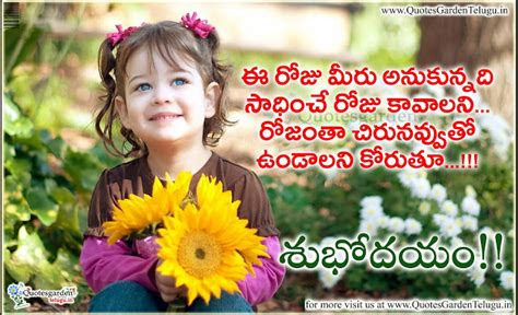 telugu good morning wishes  quotes quotes garden
