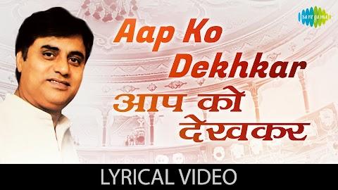 Aap Ko Dekh Kar Dekhta Reh Gaya Jagjit Singh Lyrics