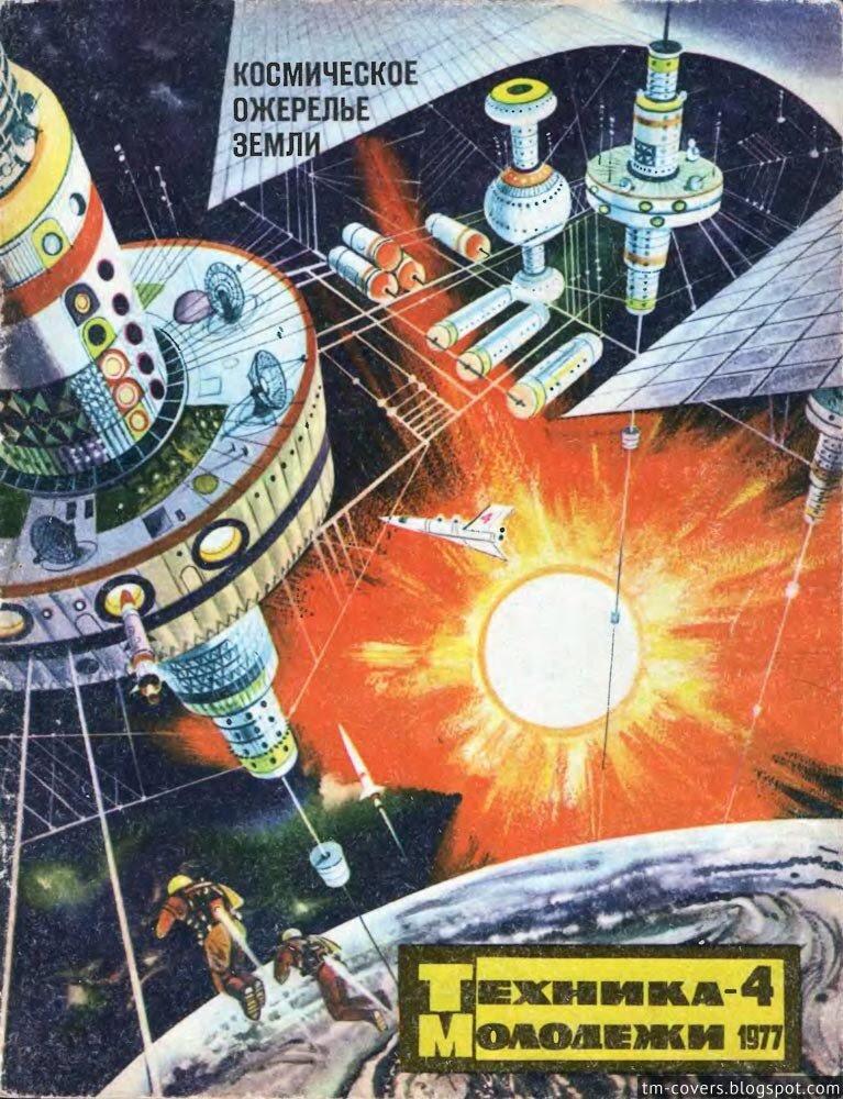 Техника — молодёжи, обложка, 1977 год №4