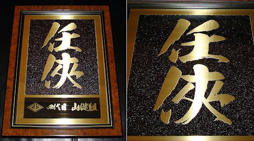 【任侠】 新額縁 極上品 №4717 四代目山健組 浮き彫り真鍮 【任侠】 新額縁 極上品 22