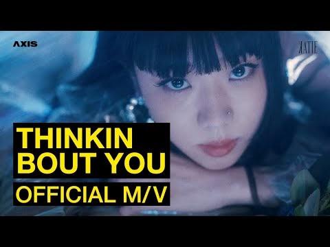 Новый клип: Katie - Thinkin Bout You
