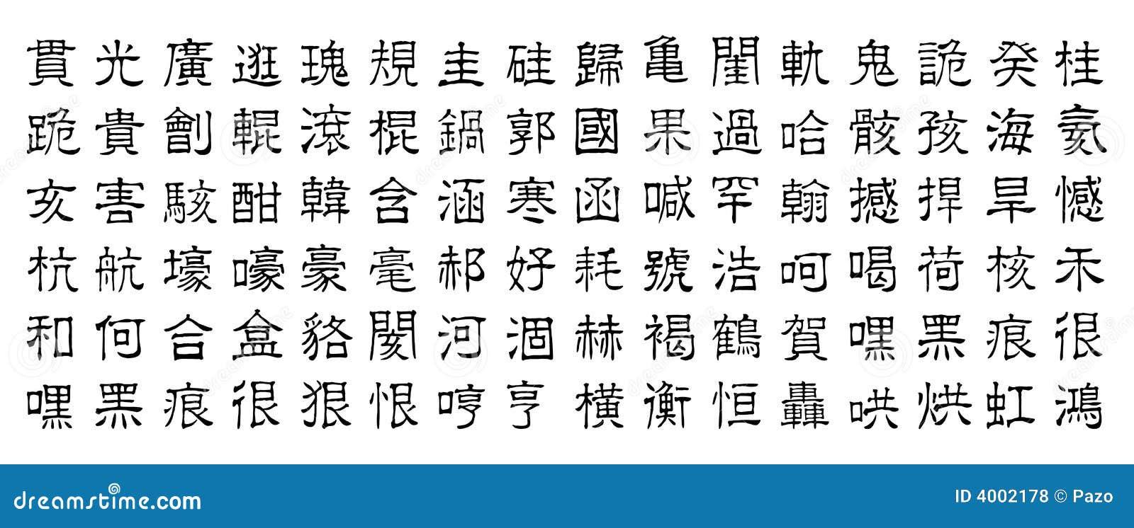 Chinesische Schriftzeichen V2 Lizenzfreie Stockfotos ...