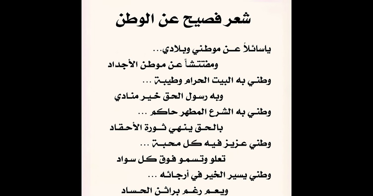 شعر عن حب الوطن البحرين Shaer Blog