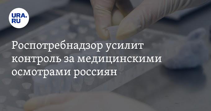 Роспотребнадзор усилит контроль за медицинскими осмотрами россиян