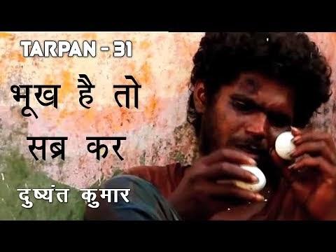 ghazal in hindi || भूख है तो सब्र कर