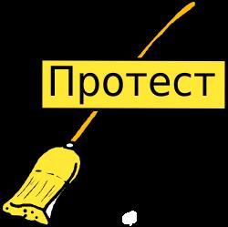Аз подкрепям националния протест на 14 януари