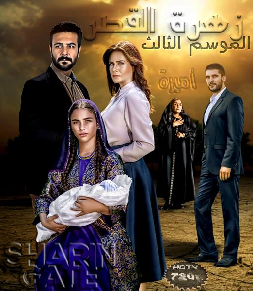 مسلسل زهرة القصر الجزء الثالث الحلقة 3 مدبلجة Zahra Blog