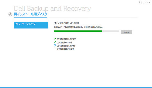 (6)「Dell Venue 8 Pro」 再インストール用ディスク作成