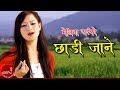Chhadi Jane Bhaye Timi