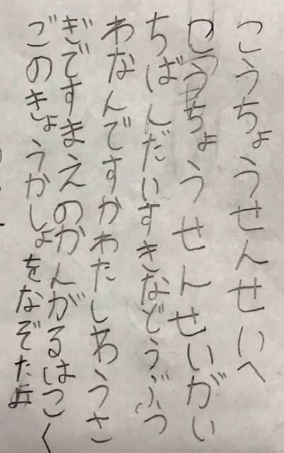 札幌市立新川中央小学校 ニュース 校長先生の日記帳