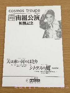 貸切公演03.JPG