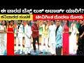 Biggboss best look contest  Today episode biggboss Kannada 8 bbk8 Saturday episode 10-7-2021