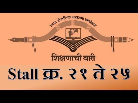 शिक्षणाची वारी VIDEO(2016/17) : Stall No - 21 to 25