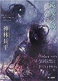 鏡像の敵 (短篇集 ハヤカワ文庫 JA (810))