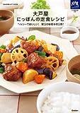 大戸屋 にっぽんの定食レシピ ヒットムック料理シリーズ[Kindle版]