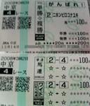 081214中京4R馬券1
