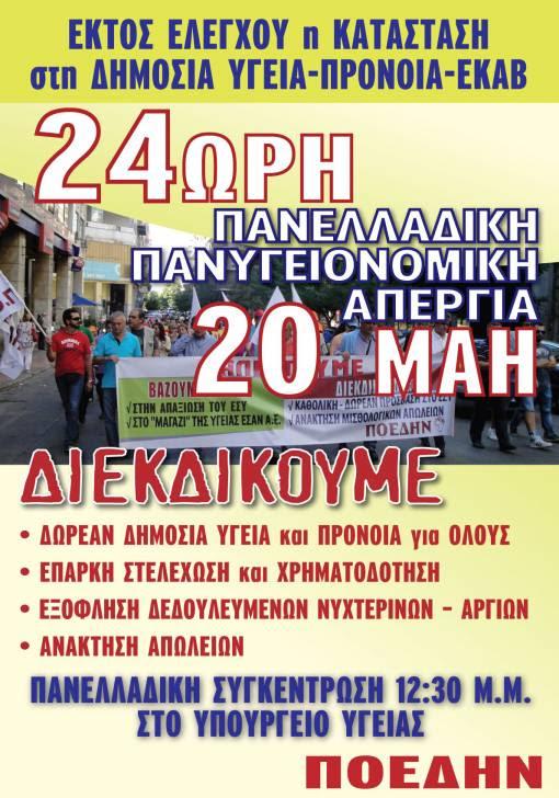 24ωρη Πανελλαδική Πανυγειονομική Απεργία 20 Μάη 2015