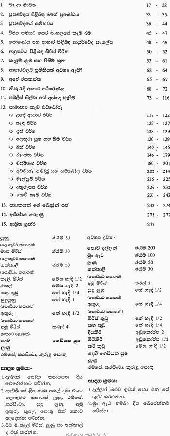 Sri Lankan Book Hela Ratawata Ivum Pihum by Pablis De Silva