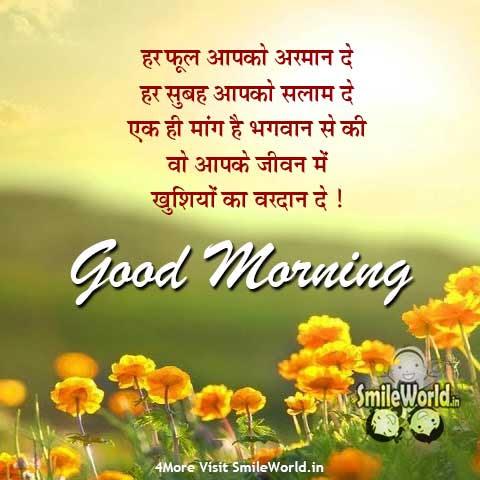 Good Morning Suprabhat Suvichar Status Wishes For Whatsapp In Hindi