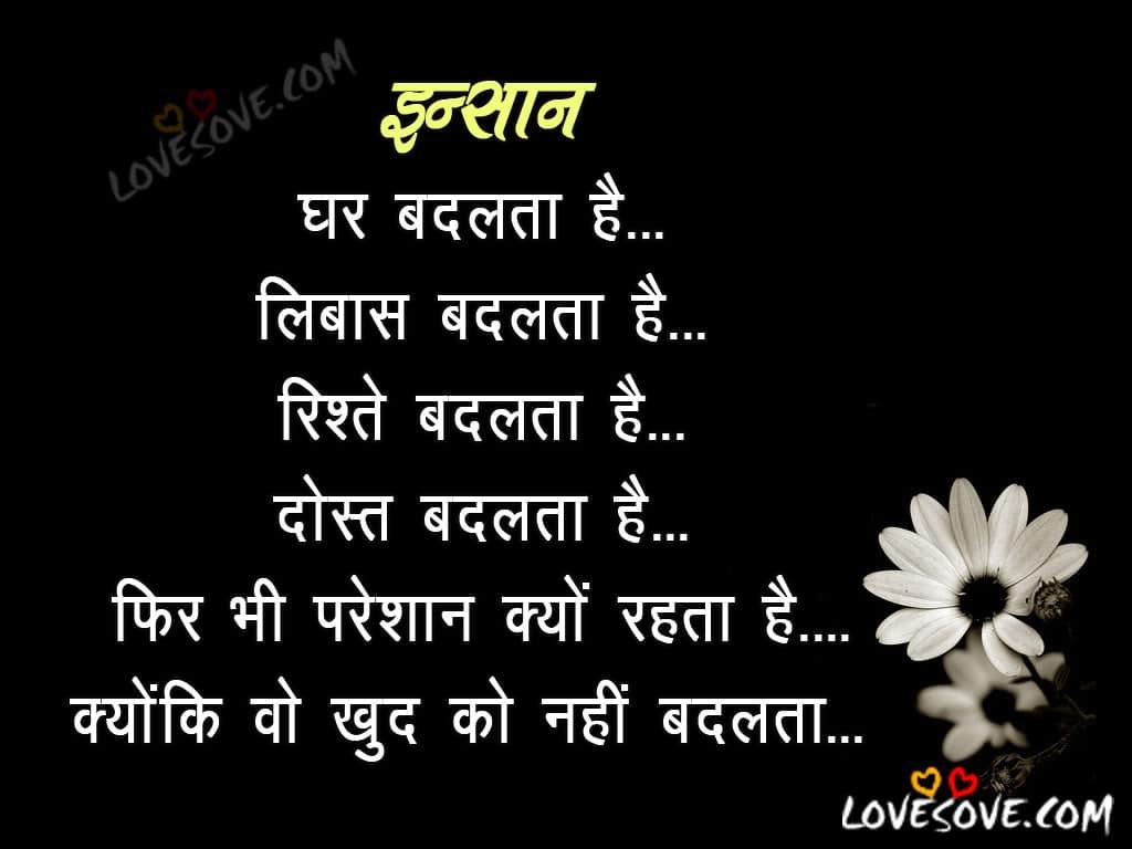 इनसन घर बदलत ह True Line On Human Life In Hindi